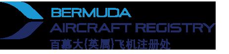 百慕大(英属)飞机注册中心 Logo